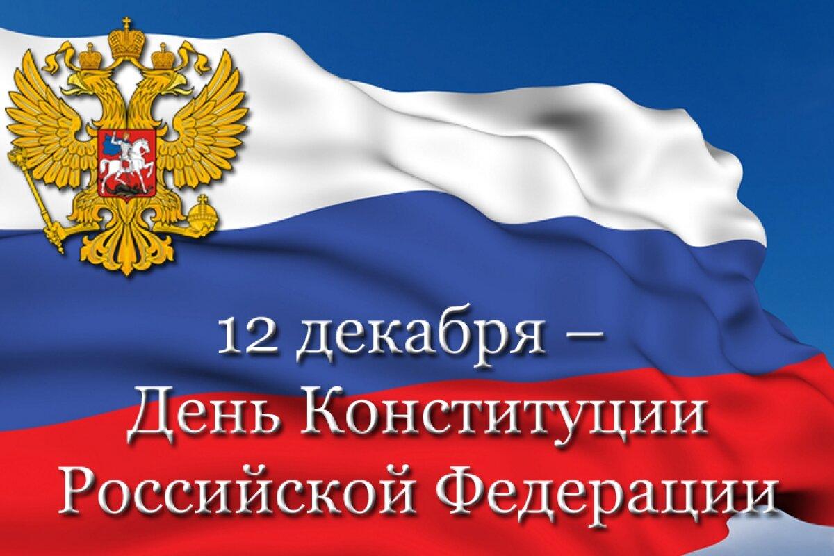 день конституции российской федерации картинки гифки будто